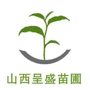 绛县呈盛苗圃专业合作社